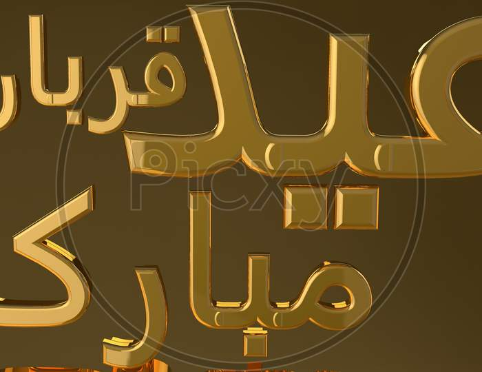Happy Eid Mubarak Golden Text On Golden Background.